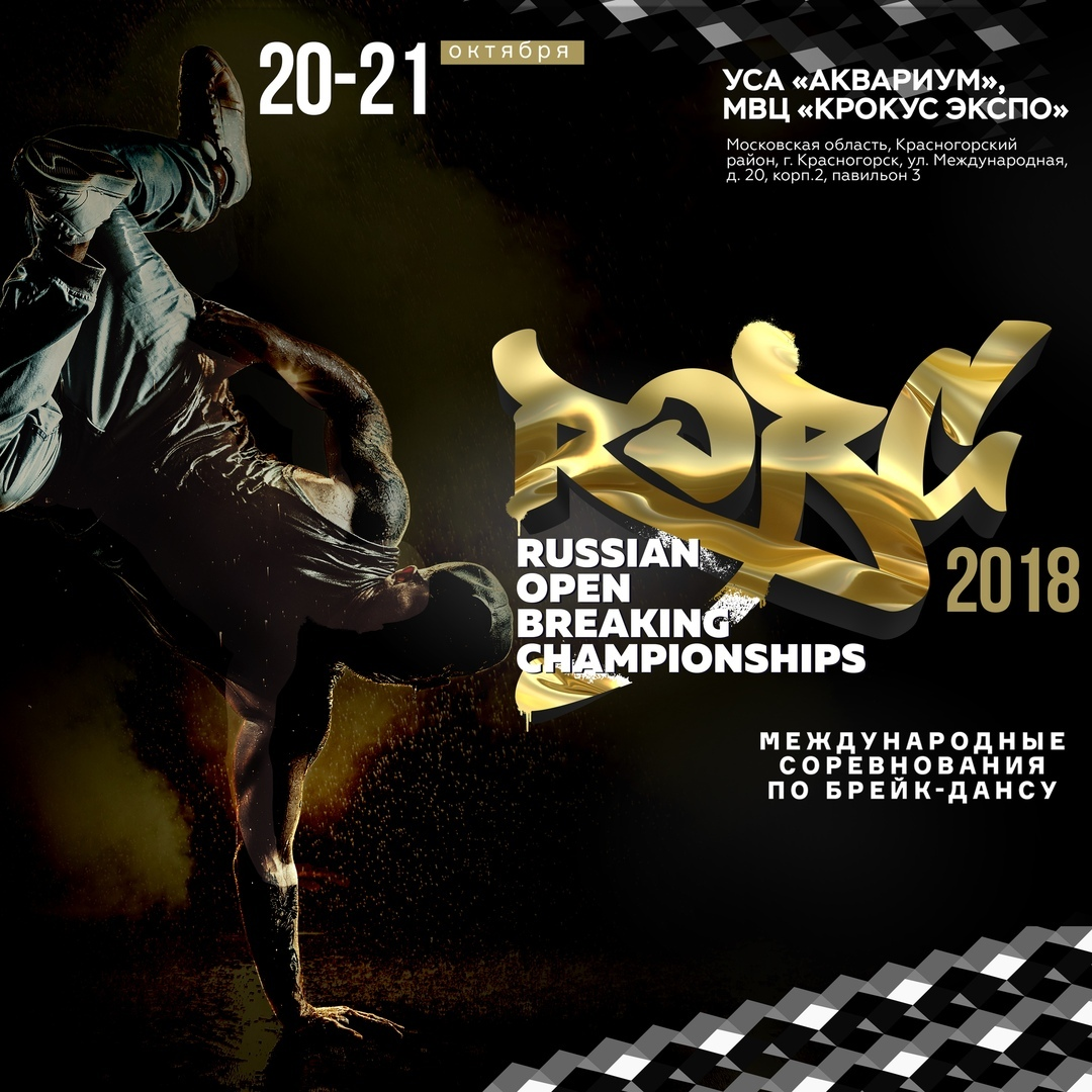 Russian Open Breaking Championships (ROBC) 2018
